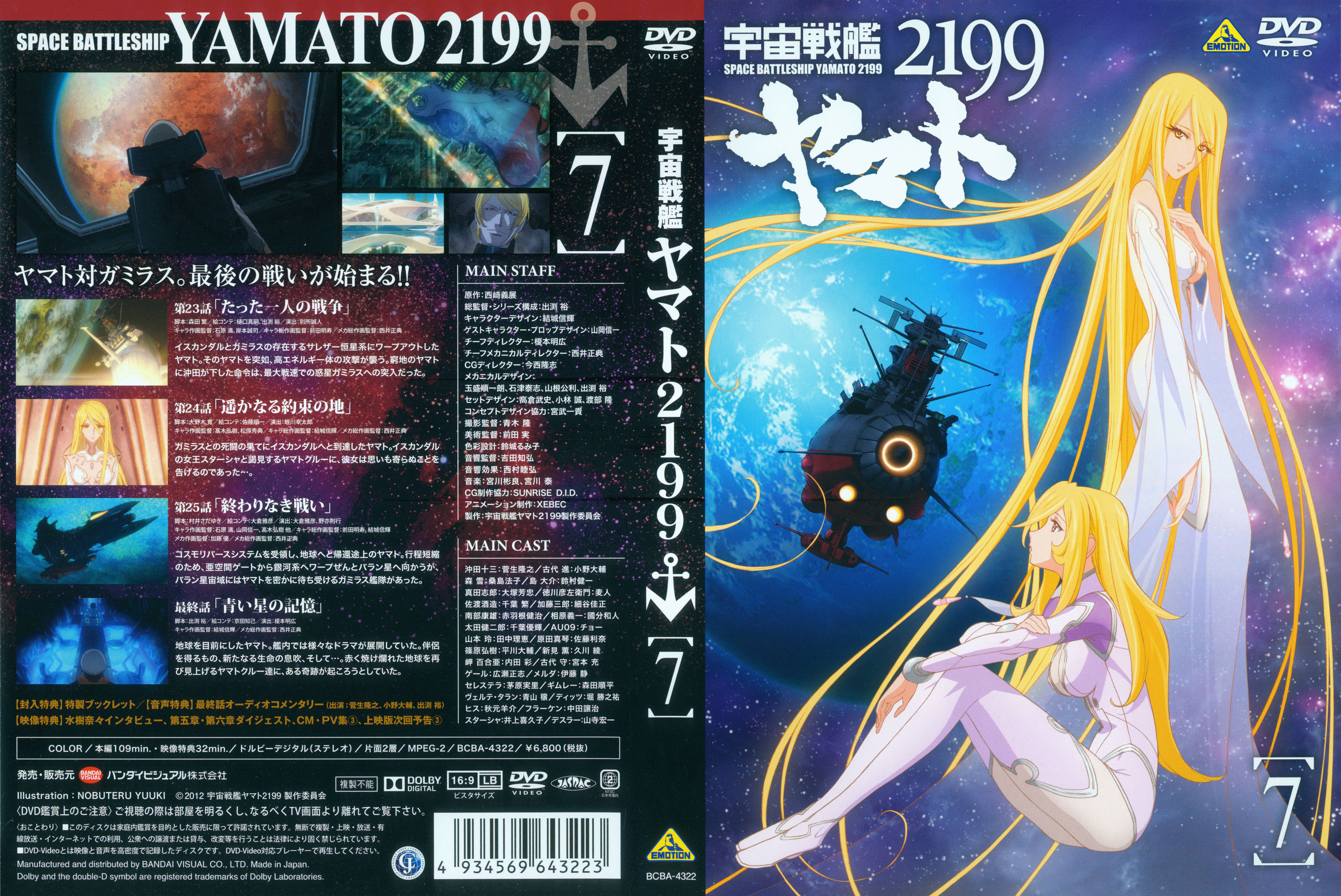 Yamato 2199 Chapter 7 video package