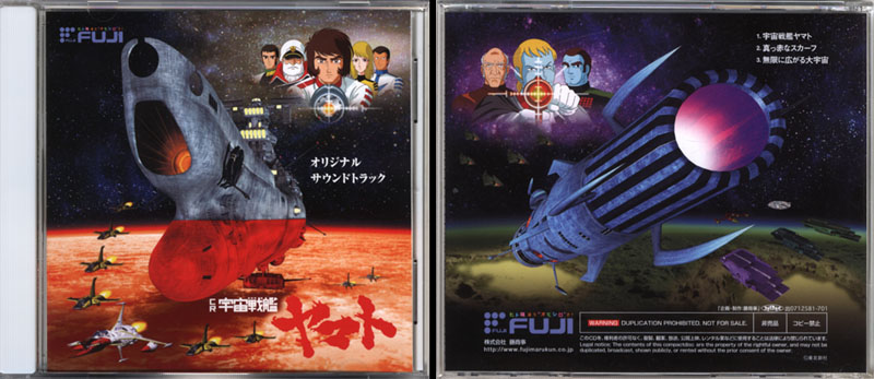 Space battleship theme song 2