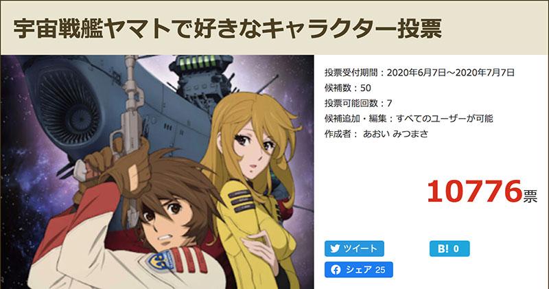 YAMATO 2202 News Paper vol.4 Star Blazers 2199