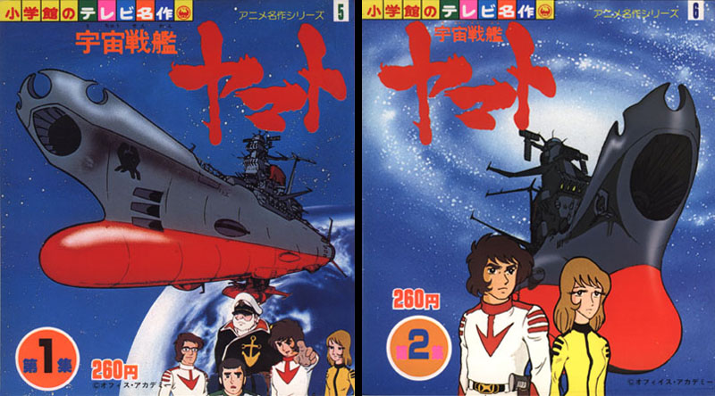 Battleship Cartoon 80s Space battleship yamato vol.