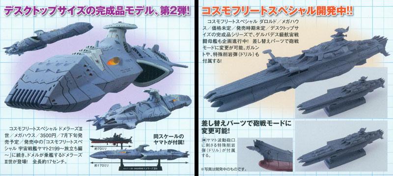 Space Battleship Yamato 2199, Report 32 | CosmoDNA