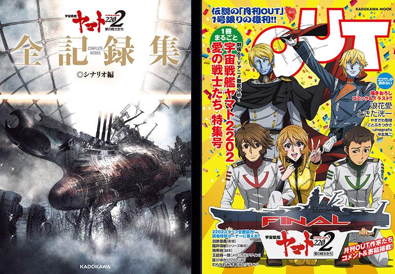 Space Battleship Yamato 2202 Complete Works Part 1 /& 2 Illustration Art Book