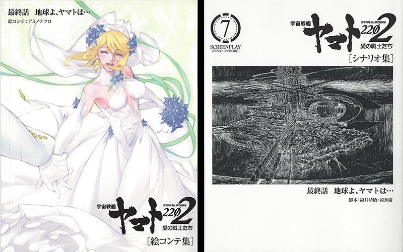 Space Battleship Yamato 2202 Report 32 | CosmoDNA