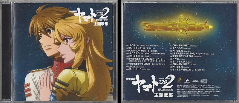 Yamato 2202 Discography Cosmodna