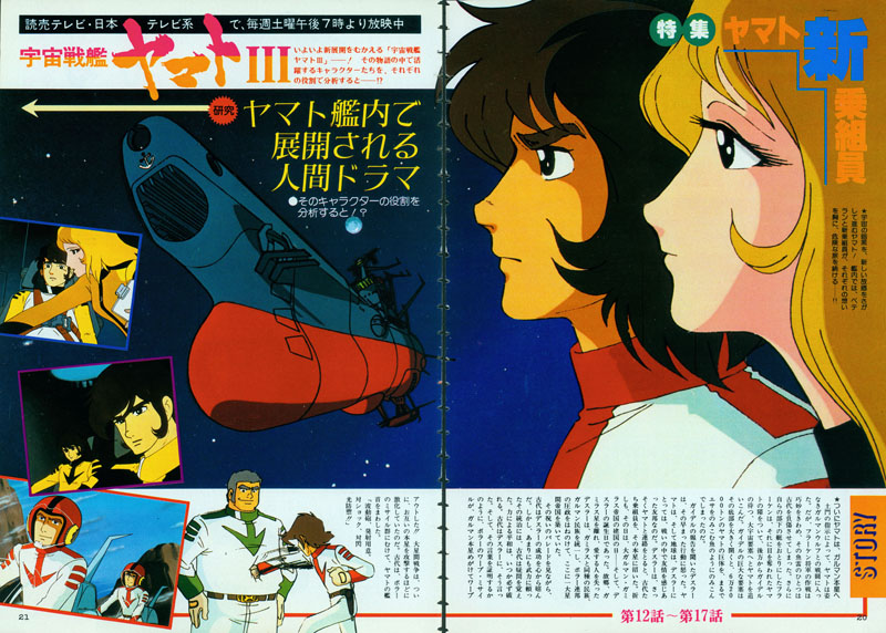 The anime magazine 15 cosmodna for Domon man 2013
