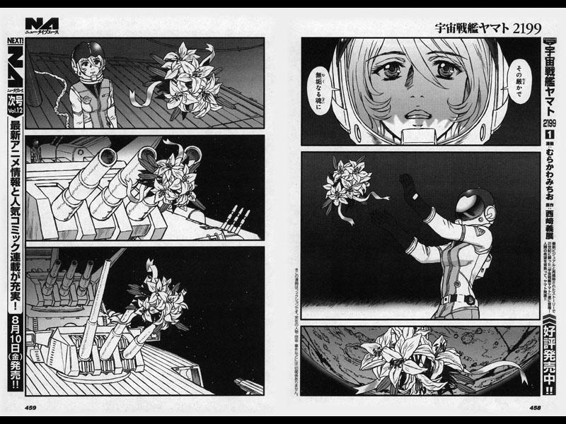 space battleship yamato 2199 manga chapter 5 cosmodna. Black Bedroom Furniture Sets. Home Design Ideas